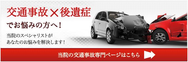 交通事故専門ページはこちら