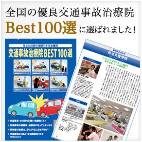 全国優良交通事故治療院Best100