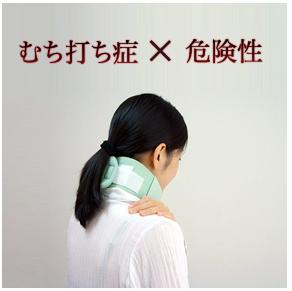 むち打ち症x危険性