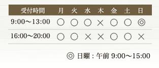 受付時間:9:00~13:00、14:00~20:00