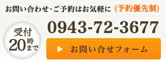 0943-72-3677