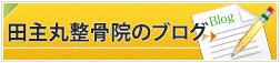 田主丸整骨院ブログ