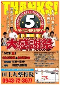 5周年イベント (2)